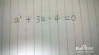 巧用十字相乘法解一元二次方程(图文解释)