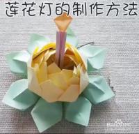 折纸莲花灯荷花灯