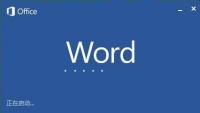 Word怎样从当前页开始设置页码