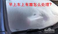 早上车上有霜怎么处理
