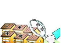 怎么查看二手房屋质量