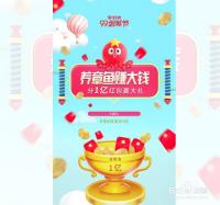 2019淘宝养章鱼赚大钱攻略