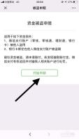 如何用手机微信申赔被盗资金?