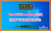 Win10开机Desktop(桌面)位置不可用的解决方法