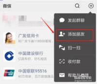 广州住房公积金如何用微信查询和提取?