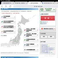 日本新干线怎么买票?