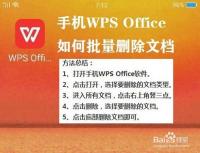 手机WPS Office如何批量删除文档