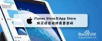 iTunes Store与App Store购买项目始终需要密码