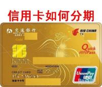 信用卡如何分期
