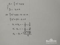 定积分求曲线y1=4x^2/3+4x与y2=x+a围成的面积