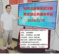 如何在武汉教育资源公共服务平台注册登录