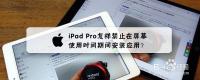 iPad Pro怎样禁止在屏幕使用时间期间安装应用?