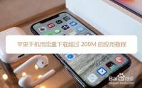 苹果手机怎么用流量下载超过200M的应用