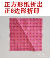 正方形纸折出正6边形折印