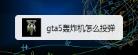 gta5轰炸机怎么投弹
