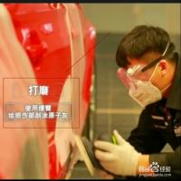 汽车喷漆流程
