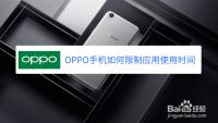OPPO手机如何限制应用软件使用时间