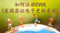 如何注册EVUS(美国签证电子更新系统)