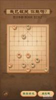 天天象棋残局闯关楚汉争霸-第28关4步过关攻略