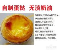 自制蛋挞,无淡奶油制作方法