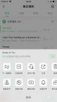 QQ音乐上付费音乐怎么下载?