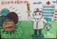 防治新型冠状病毒肺炎的儿童画怎么画?