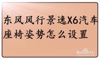 东风风行景逸X6汽车座椅姿势怎么设置