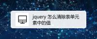 jquery 怎么清除表单元素中的值