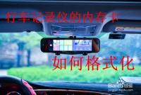 行车记录仪的内存卡如何格式化