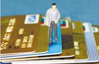 如何查询自己名下有几张信用卡