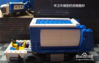 如何用积木拼装环卫车模型的货箱图形