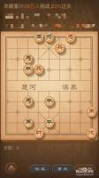 天天象棋【残局挑战】169期7步过关方法