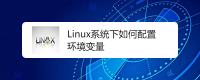 Linux系统下如何配置环境变量