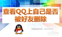 查看QQ上自己是否被好友删除/被移入陌生人