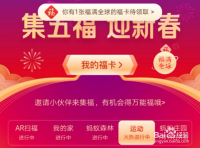 春节有哪些集卡活动