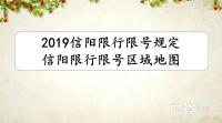 2019信阳限行限号规定 信阳限行限号区域地图