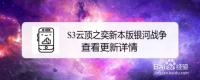 S3云顶之奕新本版银河战争查看更新详情