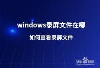 windows录屏文件在哪?如何查看录屏文件