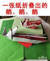 一张纸折叠出的 鹅、鹅、鹅