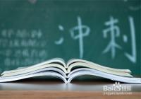 初三学生应该如何在最后一年努力学习?