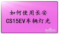 如何使用长安CS15EV车辆灯光