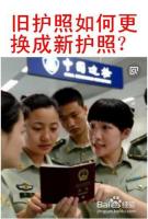 如何进行旧护照换新护照?