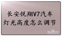 长安悦翔V7汽车灯光高度怎么调节