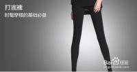 打底裤颜色怎么选