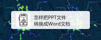 怎样把PPT文件转换成Word文档