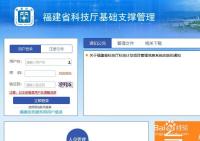 如何修改福建省科技计划项目管理信息系统账号?