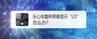 """乐心体重秤屏幕显示""""LO""""怎么办?"""