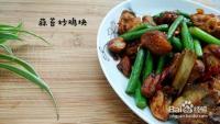 蒜苔炒鸡块的做法