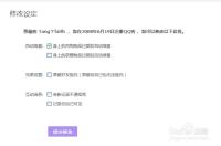 如何准确看到自己QQ申请时间