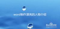 word怎么制作漂亮的人物介绍